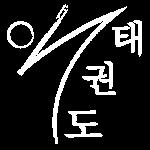 Taekwondo Elm